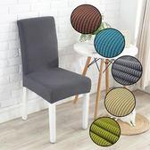 (交換禮物 聖誕)尾牙 家用連體簡約彈力餐廳餐桌座椅套針織凳套罩布藝格子紋加厚椅子套