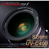 SUNPOWER 82mm TOP1 UV-C400 薄框多層膜 UV 鏡 (24期0利率 免運 湧蓮國際公司貨) DMC 鈦金屬鍍膜 抗刮