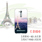 [機殼喵喵] 華碩 asus ZenFone go ZB500KL X00ADA 手機殼 軟殼 保護套 巴黎鐵塔