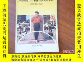 二手書博民逛書店罕見《太陽不肯回家去》1991年Y135958 出版1991