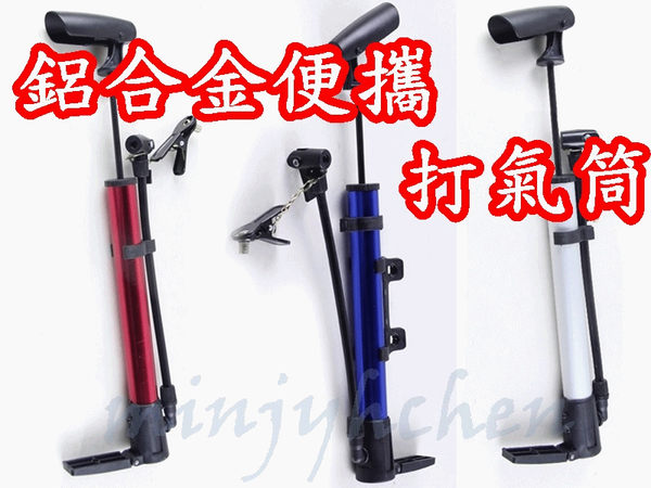 【JIS】B015 鋁合金攜帶式自行車打氣筒 送氣嘴轉接頭 隨車攜帶 自行車打氣桶