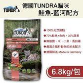 *WANG*德國TUNDRA《貓咪飼料-鮭魚藍河配方》飲食配方 6.8kg/包