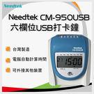 優利達 Needtek CM-950USB 微電腦打卡鐘 附出勤軟體 ~(贈100張卡片+10人卡架)