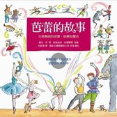 芭蕾的故事:古典舞蹈的故事、音樂和魔法 (附CD)