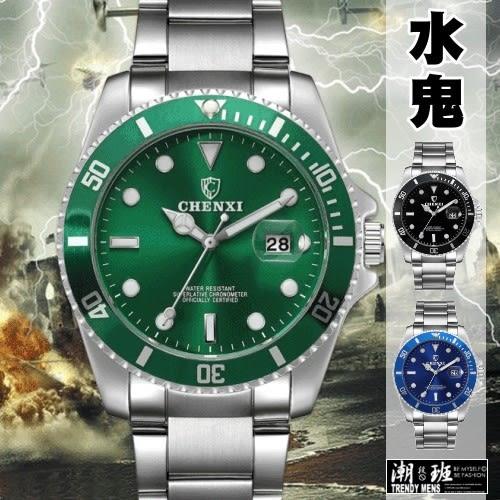 『潮段班』【SB00085A】CHENXI 085A 水鬼系列 夜光石英錶 不銹鋼腕錶 鋼帶手錶