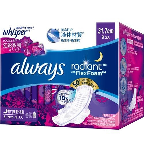 【超值3入組】好自在Radiant幻彩夜用量多液體衛生棉31.7cm X9片【愛買】