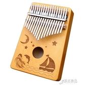 便攜式17音卡林巴拇指琴KALIMBA板式手指琴初學者入門樂器卡淋巴 【原本良品】