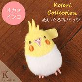Hamee 日本 可愛啾啾鳥系列 絨毛娃娃造型 胸針 胸章 別針 (玄鳳鸚鵡) 186-805051