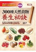 300種天然食物養生祕訣(最新版)
