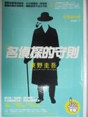 【書寶二手書T1/一般小說_JBW】名偵探的守則_林依俐, 東野圭吾