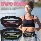 運動包運動腰包新款男女跑步手機包多功能防水迷你隱形健身戶外腰帶 潮人女鞋