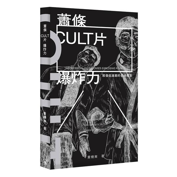 蕭條CULT片爆炸力(那個低潮期的香港電影)