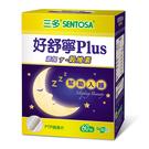 【三多生技】好舒寧Plus複方植物性膠囊x 1盒 (60粒/盒)_天天好氣色