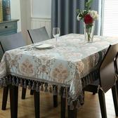 歐式茶幾桌布布藝餐桌布