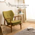 【諾雅度】 Moira莫伊拉和風日作單人椅 二色 527-001-1P 沙發 單人沙發