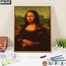 DIY數字油畫 人物名人名畫客廳手繪裝飾畫蒙娜麗莎【淘夢屋】