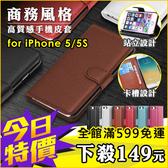 iPhone 5/5S/SE 商務風格 手機皮套 完美保護 錢包設計 便利插卡 成熟時尚 手機殼 磁扣 保護套