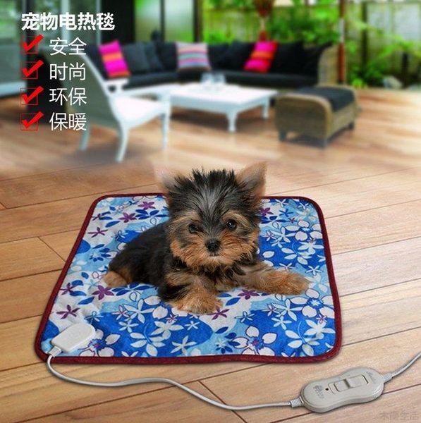 寵物電熱毯加熱毯狗狗電熱毯貓用毯子調溫加熱墊小狗取暖用