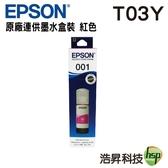 EPSON T03Y T03Y300 紅 原廠盒裝 適用L4150 L4160 L6170 L6190