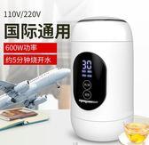 快煮壺 電熱燒水壺水杯保溫調溫家用304鋼旅行便攜煲湯熱奶泡面220V-110V