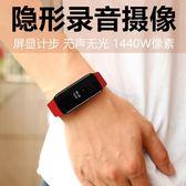 微型錄音筆手錶高清專業學生攝像機隱