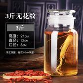 彪王泡酒玻璃瓶帶龍頭10斤20斤密封泡酒罐泡酒專用酒瓶酒壇子家用 生活樂事館NMS