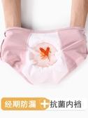 生理內褲女純棉抗菌襠月經期