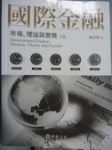 【書寶二手書T4/大學商學_PHL】國際金融-市場、理論與實務_黃昱程_3/e