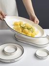 北歐創意蒸魚盤子