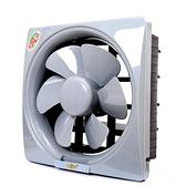 排氣扇 新飛換氣扇窗式排風扇家用油煙抽風機廚房衛生間排氣扇10寸單向 交換禮物