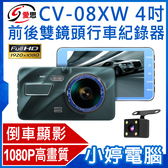 【免運+3期零利率】福利品出清 IS愛思 CV-08XW 4吋前後雙鏡頭行車紀錄器 Full HD 1080P高畫質