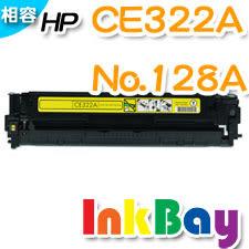 HP CE322A/ No.128A相容碳粉匣(黃色) 【適用】LJ-CM1415FN/LJ-CP1525nw【另有CE320A黑/CE321A藍/CE322A黃/CE323A紅】