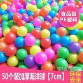 海洋球 兒童帳篷游戲屋小孩室內公主房子寶寶爬行隧道海洋球玩具屋 50個裝xw