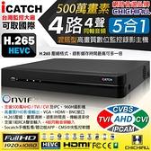 【CHICHIAU】H.265 4路4聲同軸音頻 500萬 AHD TVI CVI 1080P台製iCATCH數位高清遠端監控錄影主機