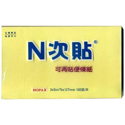 StickN N次貼 單包便條貼/便條紙/便利貼 3x5in 黃 76x127mm NO.61127