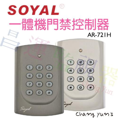 高雄/台南/屏東門禁 SOYAL EM 連網 AR-721HBR1 按鍵型門禁控制器讀卡機/控制器