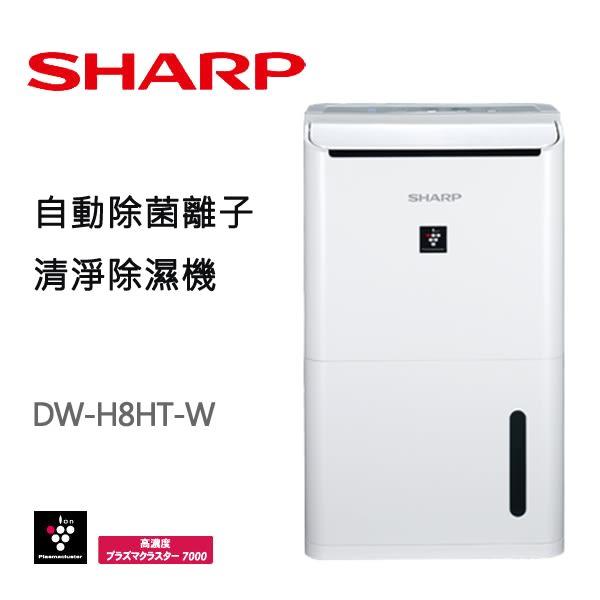 【福利品】SHARP夏普 8.5L 智慧除濕清淨除濕機 DW-H8HT-W 全機三年保固