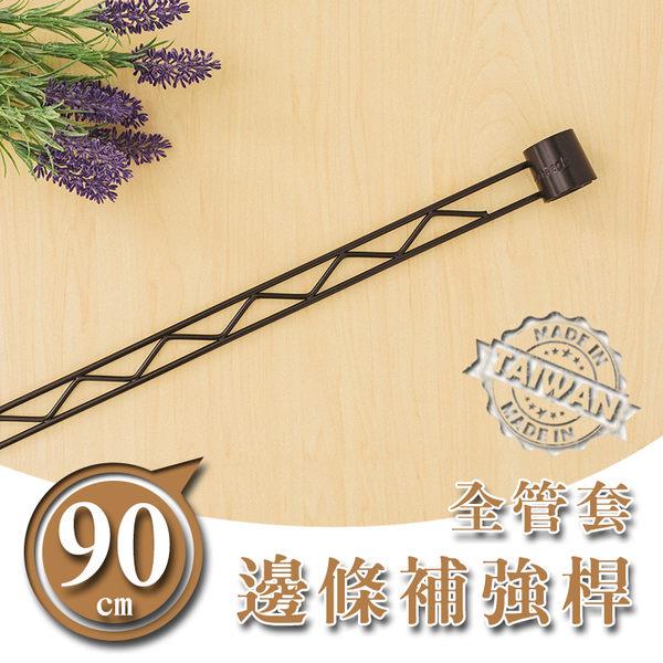 補強桿/圍籬/鐵架配件【配件類】90公分烤黑全套管設計邊條  dayneeds