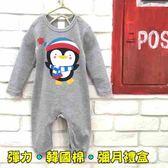 【韓版童裝】【台灣製】彈力韓國棉可愛圍巾企鵝連身衣/包屁衣/兔裝-灰【BQ16110503】