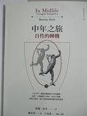 【書寶二手書T1/心理_CTK】中年之旅:自性的轉機_莫瑞.史丹,  魏宏晉