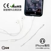 IPhone轉接頭【J97】調音量 3.5mm耳機 轉接線 聽歌 耳機轉接頭IPhone7 Iphone8 耳機轉接線
