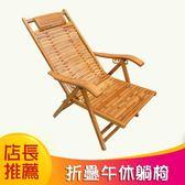 折疊午休躺椅竹躺椅老人躺椅 戶外搖椅成人靠背椅涼椅休閒懶人椅【無趣工社】