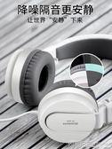 遊戲耳麥 IP-950E手機筆記本電腦通用耳機頭戴式有線重低音 唱歌耳機全民K歌錄音音樂專用 玩趣3C