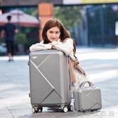 (快出)拉桿箱 行李箱小清新萬向輪旅行箱登機箱韓版男女潮拉桿箱