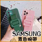 馬卡龍色腕帶 三星A52S A52 A21S A32 A42 A22 S21 Ultra S20FE 可調整 全包邊 軟殼 手機套 素色