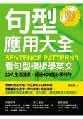 句型應用大全:看句型板模學英文