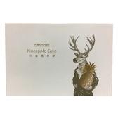 《大黑松小倆口》元首鳳梨酥10入禮盒270g【愛買】