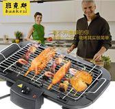 班克斯電燒烤爐商用電烤盤羊肉串電烤爐韓式家用無煙烤肉機烤架jy【快速出貨】