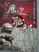 【書寶二手書T8/歷史_OSW】中國歷史的恥部_聶作平