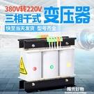 變壓器三相380V變220V200V干式伺服隔離5KW10KVA15KVA20KW NMS陽光好物